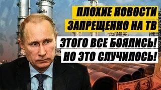 СРОЧНО ТРАГИЧЕСКАЯ НОВОСТЬ ДЛЯ РОССИЯН!!! ПУТИН СОШЕЛ С УМА