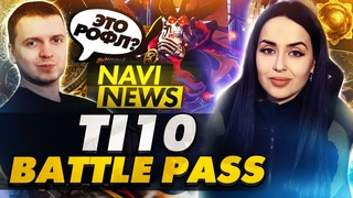 NAVI NEWS: TI10 Battle Pass, Читер на DreamHack?
