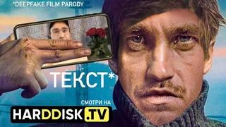 Текст 2019 смотреть фильм онлайн [deepfake film parody]