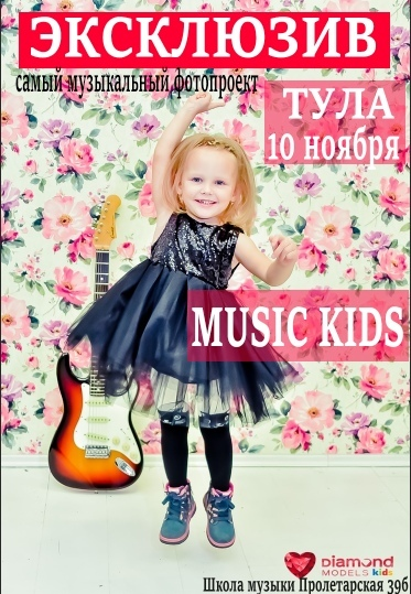 Афиша Тула ФОТОПРОЕКТ MUSIC KIDS Тула