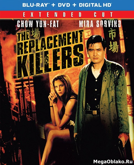 Убийцы на замену / The Replacement Killers [Extended Cut] (1998/BDRip/HDRip)