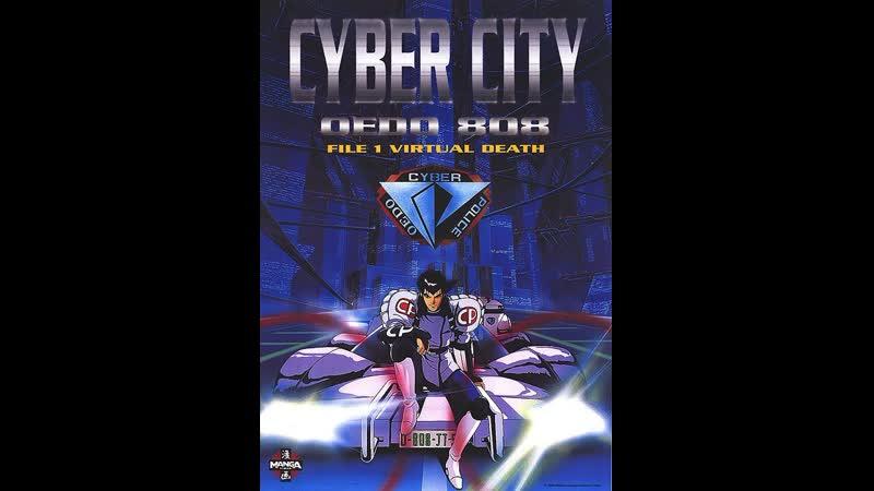 Кибер город Эдо 808 Cyber City Oedo 808 Memories of the Past 1 из 3