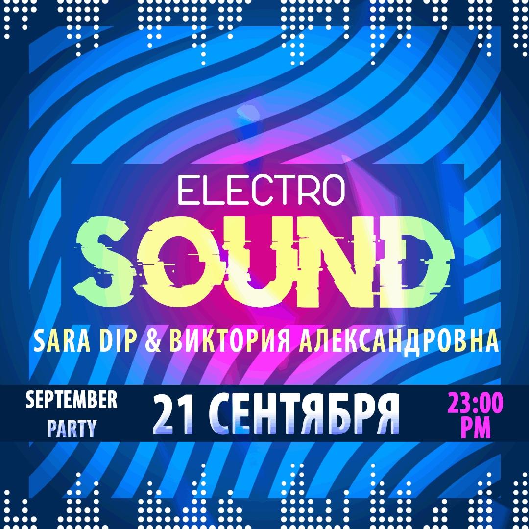 Афиша September Party