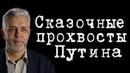 Сказочные прохвосты Путина АндрейСавельев