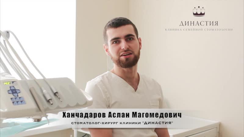 Ханчадаров Аслан Магомедович