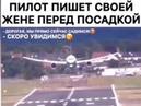 Пилот пишет своей жене перед....