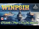 Дядька Псих в океане 26 World of Warships stream WorldofWarships winpsih WOWS 23.10.2019