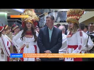 В Мордовии празднуют День работника сельского хозяйства и перерабатывающей промышленности