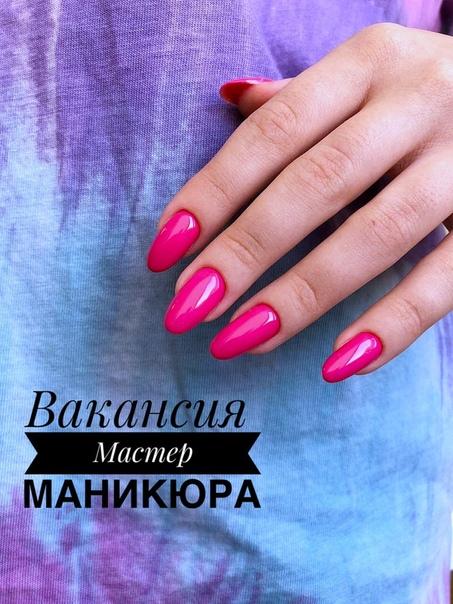 ????Вакансия мастер маникюра???? ⠀ ▪️Если ты обожаешь ногти???????? и все,...