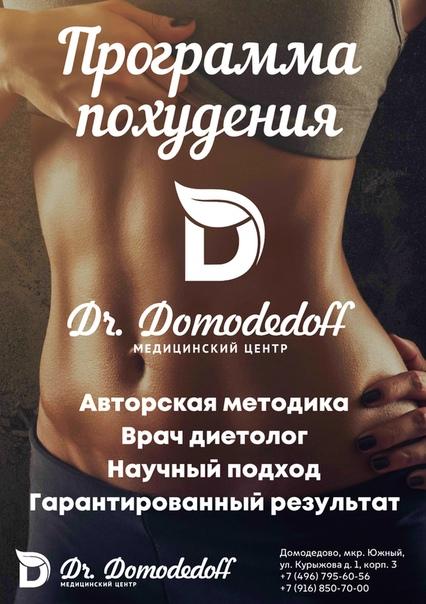 Мед Центры Похудения.