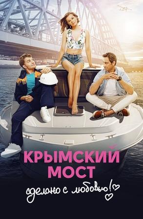 Крымский мост Сделано с любовью 2018 Всё о фильме на ivi