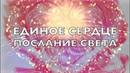 Единое Сердце Послание света Доверься зову сердца Святой дух Состояние Счастья