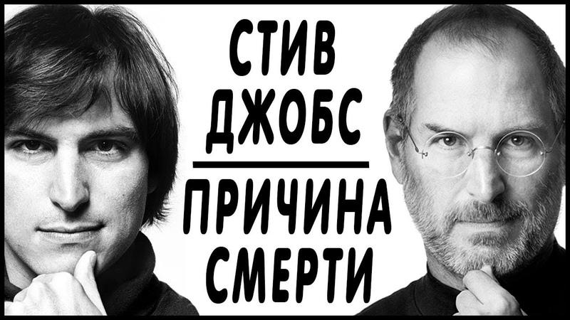 Стив Джобс умер от рака! Виновато ли его веганство? Хотите знать правду?