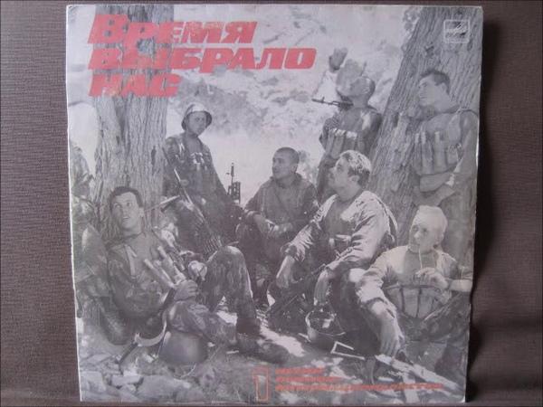 Various - Песни Воинов Интернационалистов 1 Время Выбрало Нас (Songs of the Soviet-Afghan War)