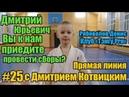 25 Рябоволов Денис Вы к нам приедите провести сборы Прямая линия с Дмитрием Котвицким