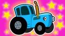 МУЛЬТИКИ / Песенка синий трактор / МУЛЬТИКИ для самых маленьких