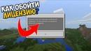 Как Обойти Лицензию в Minecraft 1.2.8!