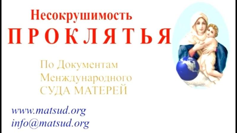 Пситеррор Василий Ленский Несокрушимость ПРОКЛЯТЬЯ МАТЕРЕЙ