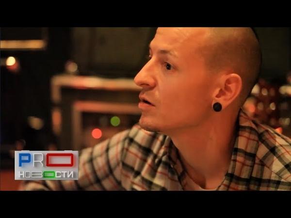 Linkin Park опубликовали архивные видосы с умершим три года назад солистом Честером Беннингтоном