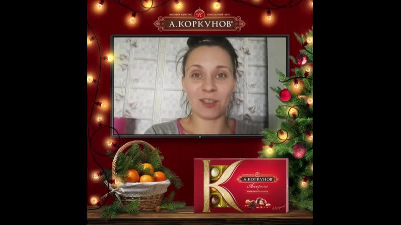 Новогоднее обращение Ольги Жучко к Руслану Момоту
