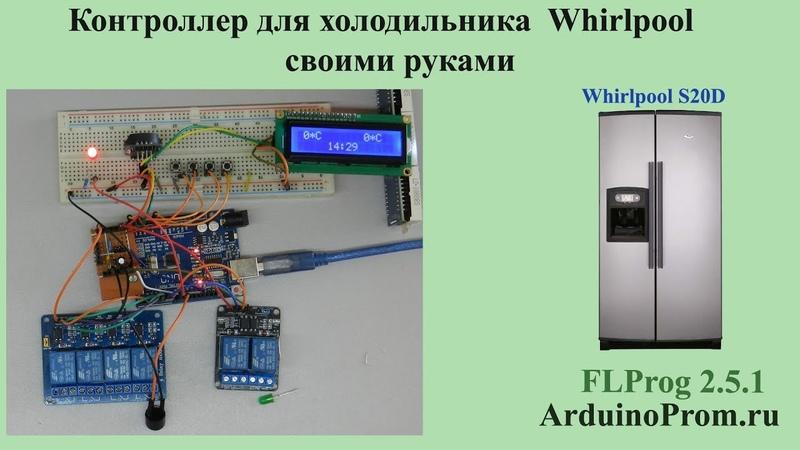 Контроллер для холодильника Whirlpool своими руками