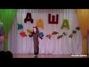 Концерт Дарьи Шелестенко Выступление №13