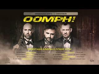 Приглашение Oomph! на концерты российского тура 2019