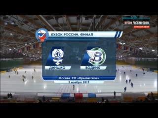 Краснотурьинцы выиграли финал Кубка России! 3 ноября: Динамо (Москва) - Водник (Архангельск) 4:2
