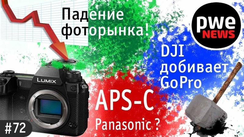PWE News 72 | APS-C Panasonic DJI добивает GoPro, падение фоторынка, DJI Phantom 5