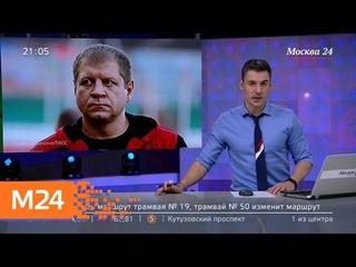 Пьяный боец Александр Емельяненко устроил двойное ДТП в Кисловодске - Москва 24