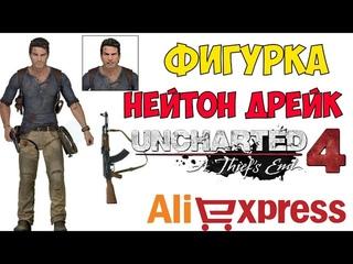 Фигурка Нейтан Дрейк Uncharted 4 Алиэкспресс ● Figure Nathan Drake Uncharted 4 Aliexpress