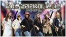 【VLOG】 달샤벳 미니콘서트 준비 리허설🎤 갤러리 콘서트 브이로그 | 걸그룹