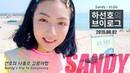 Eng sub 하선호의 나홀로 강릉여행 브이로그 Sandy's trip to Gangneung vlog