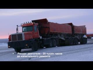 Автопоезд ТОНАР для работы в ЖЕСТОКИХ условиях от -50 до +30 градусов