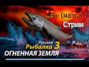 18 маты ! 74Pavlo. Русская рыбалка v3.9.9.26. Спининг , лосось, икра