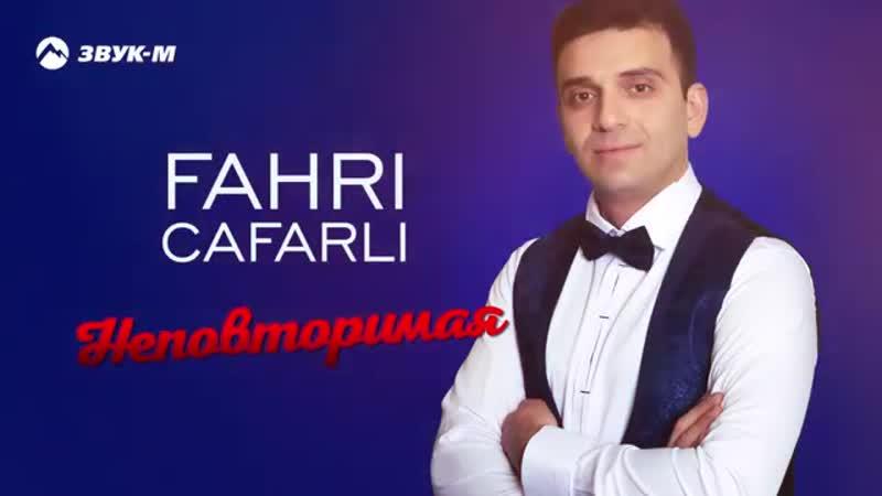 Fahri Cafarli - Неповторимая _ Премьера трека 2019