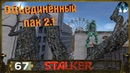 STALKER ОП 2.1 - 67 Тайники Стрелка и Альпиниста , Приказано уничтожить