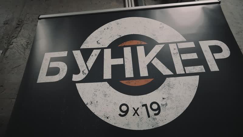 Дуэт ведущих WOW-BAND в Краноярске. Бункер 9-19 full