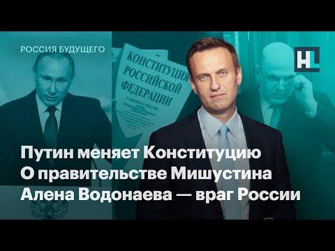 Путин меняет Конституцию о правительстве Мишустина Алена Водонаева враг России