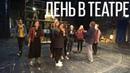 День в театре Победители конкурса «Дети читают стихи»
