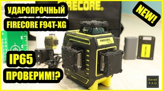 Противоударный лазерный уровень FIRECORE F94T-XG с Алиэкспресс.  Защита IP65 - проверим!