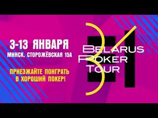 Belarus Poker Tour | 31 серия | 3  13 января 2020 | Минск
