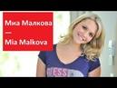 Миа Малкова — Mia Malkova (видео фрагменты — movie fragments)