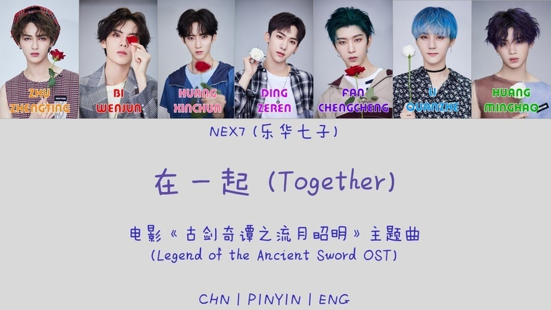 [CHN|PINYIN|ENG] NEX7 乐华七子 在一起 (Together) colour coded lyrics
