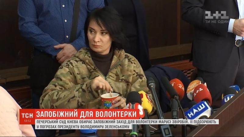 Печерський суд столиці обирає запобіжний захід Марусі Звіробій