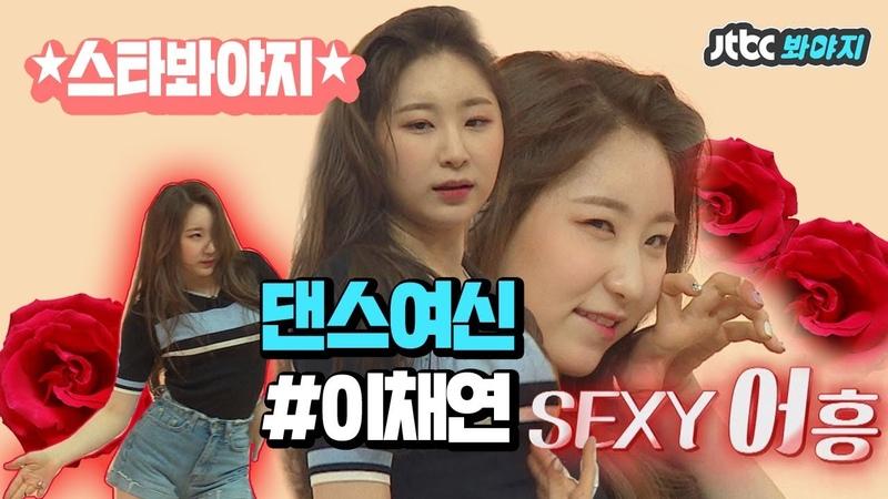 스타★봐야지 ENG ♥깃털챈 채연 chaeyeon 댄스모음♥ 전설의 입덕영상 아이즈원 IZ*ONE