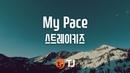 [TJ노래방] My Pace - 스트레이키즈 TJ Karaoke
