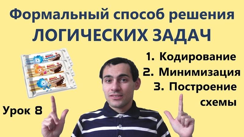 Урок 8 Формальный способ решения логических задач Математическая логика Видеоуроки по информатике