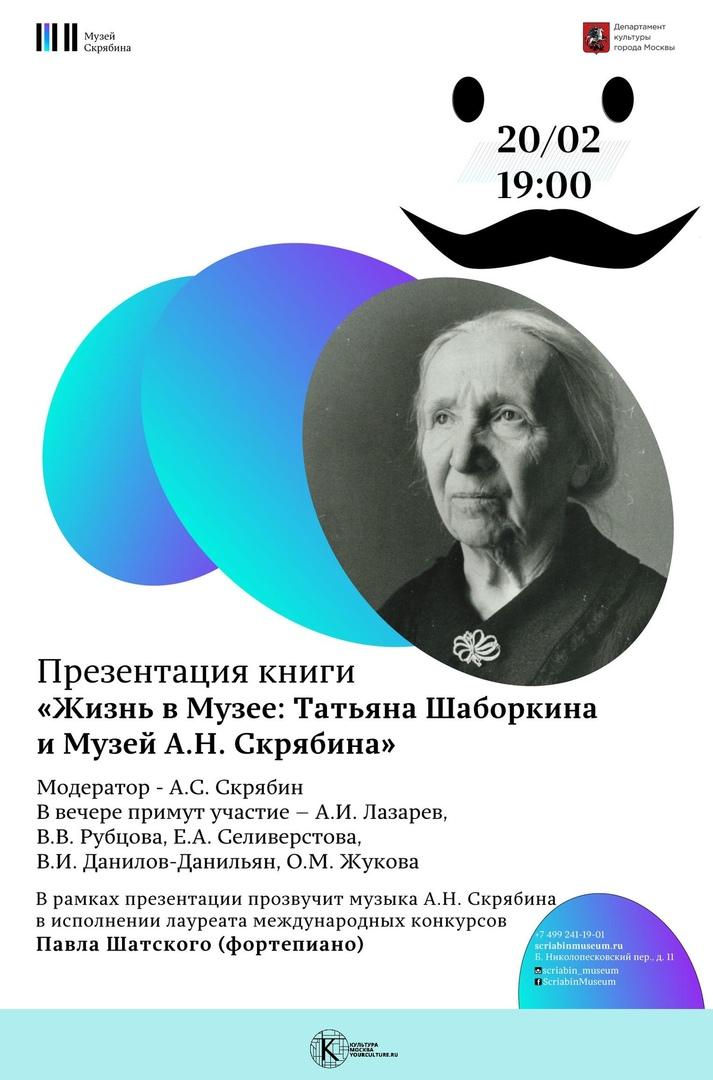 Презентация книги «Жизнь в Музее: Татьяна Шаборкина и Музей А.Н. Скрябина»