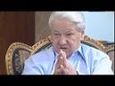 Борис Ельцин Последнее интервью Жизнь и судьба Часть 2 из 2